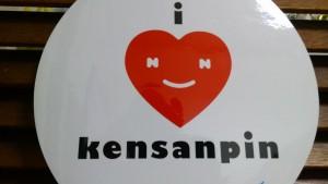 I Love Kensanpin