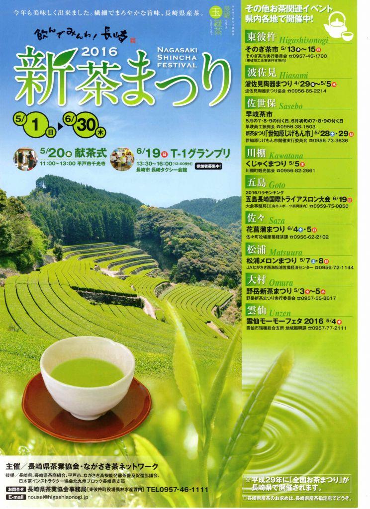 新茶祭り245
