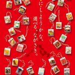 長崎を贈るスタイル