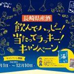 今年も始まりました!!長崎県産酒を注文してスクラッチくじを引いて当たる当たる〜
