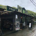 長崎ふるさと物産館 竹の家