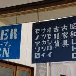 ノスタルジックな家具・雑貨店 MIXER